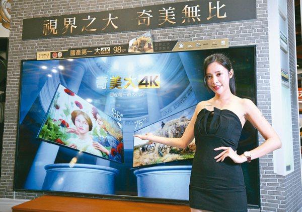 資訊月期間CHIMEI液晶顯示器將全力進攻55型以上大4K機種,預期銷售數字將翻倍成長,會場整體銷量可望破千台。