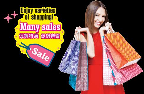 日本冬季購物節(Japan Shopping Festival),購物節活動自2017年12月1日至2018年2月28日,全日本盛大舉行。