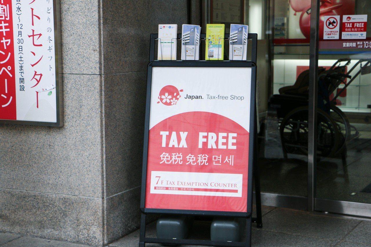 「大沼百貨山形總店」門口有退稅服務的指標。