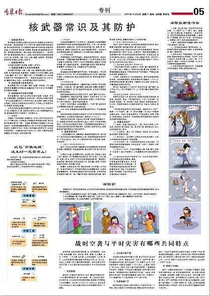 吉林日報6日用一整版刊登核爆防護須知,被外界聯想為中國因應朝鮮半島局勢緊張之舉。...