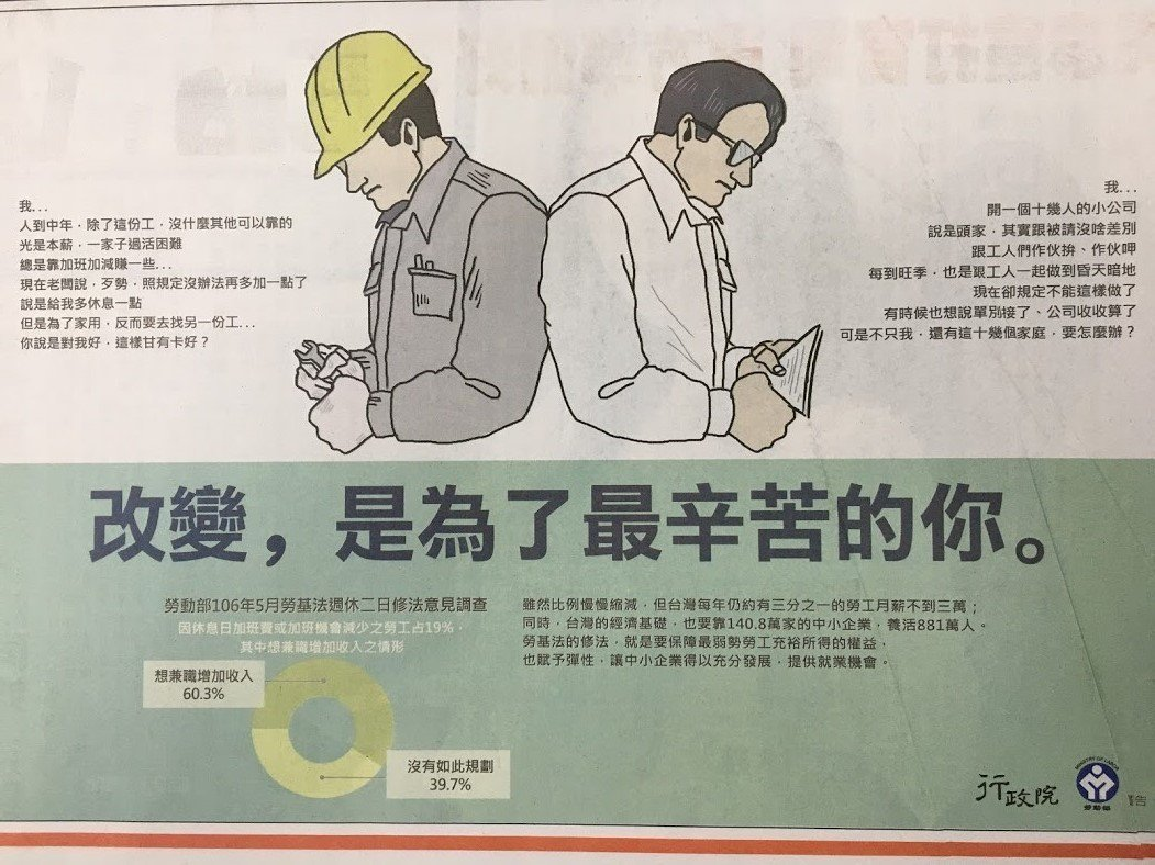 政院登廣告挺勞基法。圖/翻攝報紙