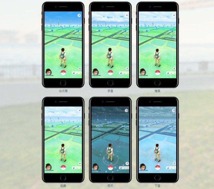 第三代寶可夢將新增天氣同步功能。圖/翻攝自精靈寶可夢(Pokémon GO)官網
