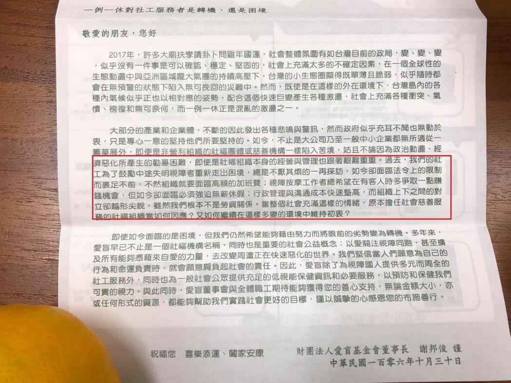 圖為愛盲基金會106年十一月募款信。信中直陳機構與組織內工作者〈根本不是勞資關係...