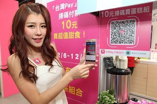 臺灣行動支付公司於「資訊展」提供多元的優惠活動,用金融卡「掃碼付款」可以10元購...