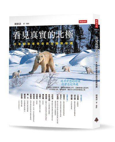 .書名:《看見真實的北極:不老探險家帶你與北極熊相遇》.作者:陳維滄 ....