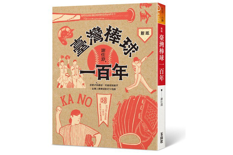《臺灣棒球一百年》書封。 圖/玉山社提供