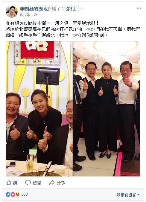 李婉鈺發文感謝新北警察局。圖/翻攝自李婉鈺的園地