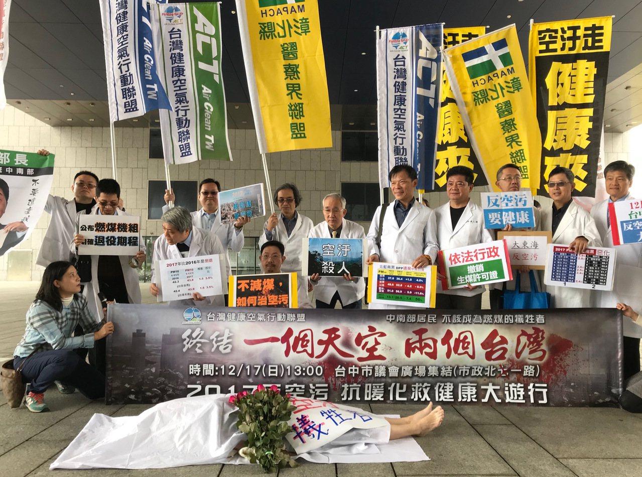 中台灣醫師團今早到中市府,抗議空汙嚴重。記者洪敬浤/攝影