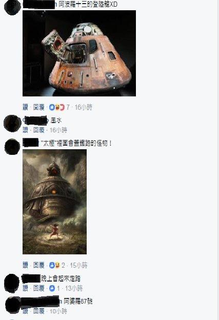 「飛碟轉運站」、「阿波羅十三登陸艇」等都是網友的答案。記者尤聰光/翻攝