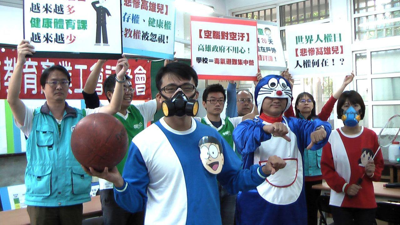 高雄市教育產業工會幹部戴上防毒面罩演出行動劇,為學童爭取好好上體育課的健康權與受...
