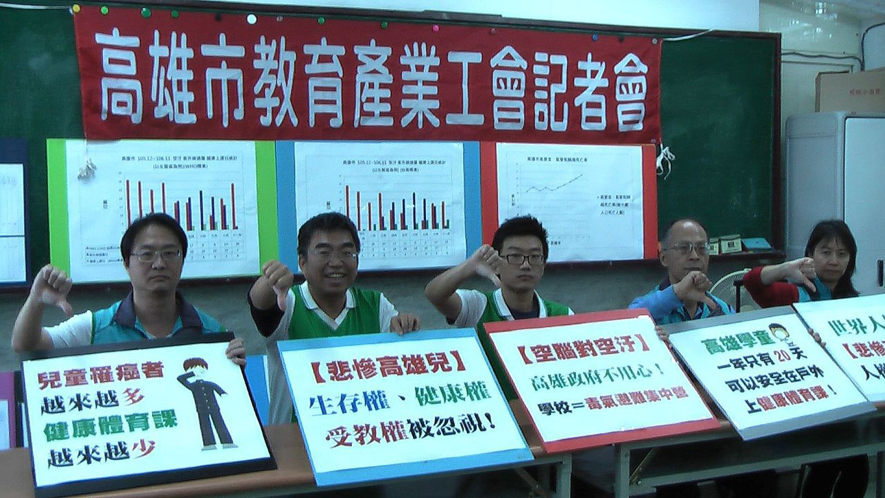高雄市教育產業工會舉辦「高雄兒童人權何在?」記者會,指依據世界衛生組織WHO及環...