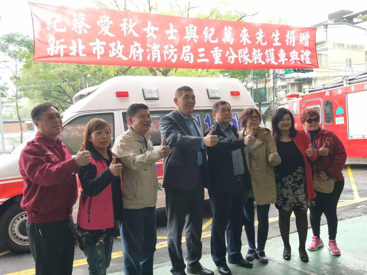「紀蔡愛秋紀念號」救護車今天舉行捐贈儀式,市議員邱婷蔚(右二)和陳啟能(左三)、...
