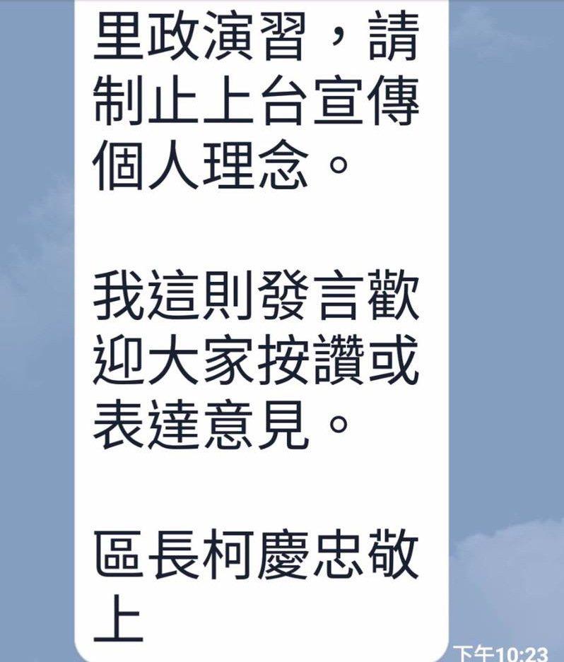 民進黨立委羅致政今天中午在臉書貼出LINE截圖,爆料中和區長柯慶忠傳訊息要求里長...