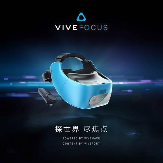 高階虛擬實境體驗即將走進大眾市場,宏達電宣布VIVE FOCUS將於「雙十二」開...