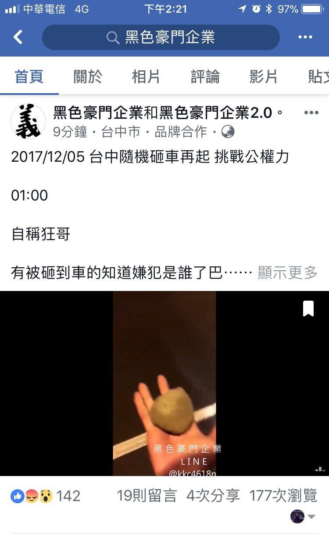 台中市一名自稱狂哥的歹徒,隨機在南屯區砸毀汽車、機車,還把影片上傳臉書,引發網友...