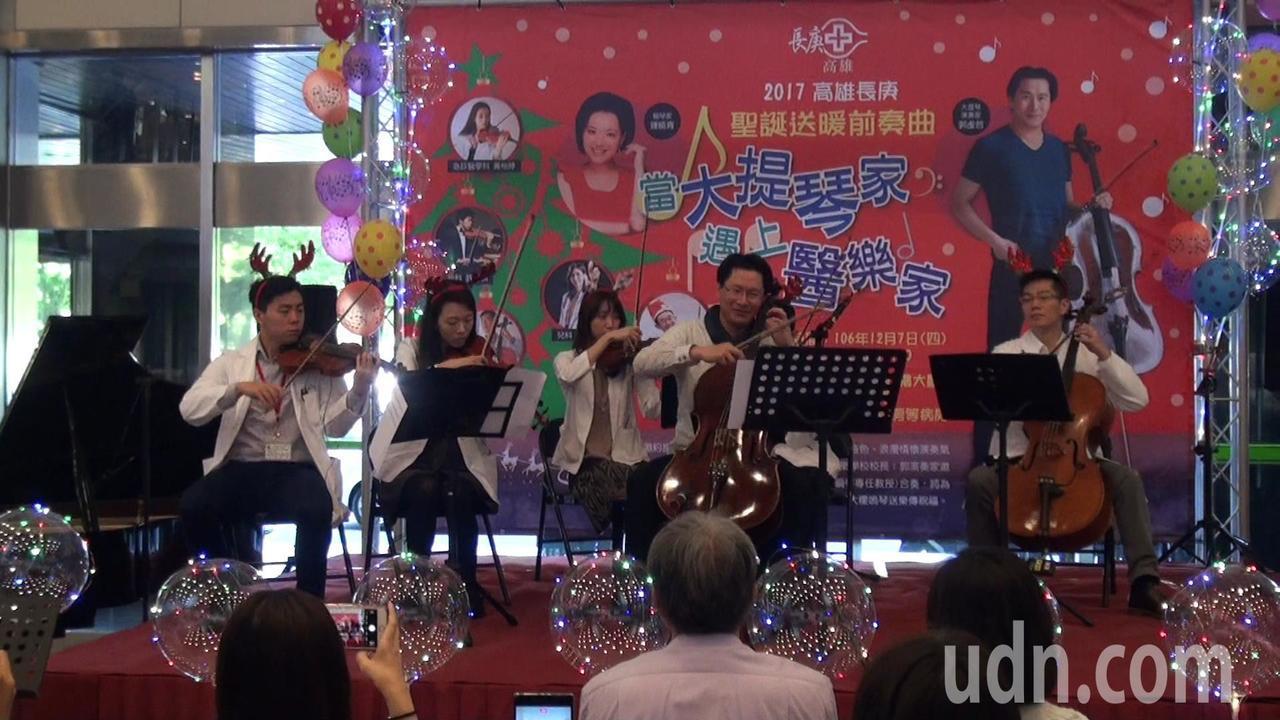 旅美大提琴家郭虔哲(右2)與高雄長庚「弦琴醫志」樂團合作演出,他說世界再大的舞台...