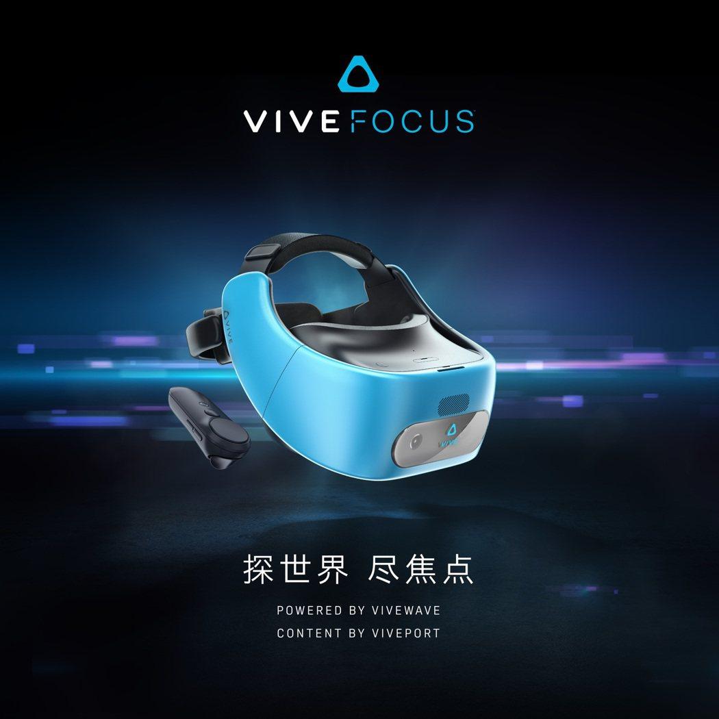 宏達電新VR一體機Focus。 圖/宏達電提供