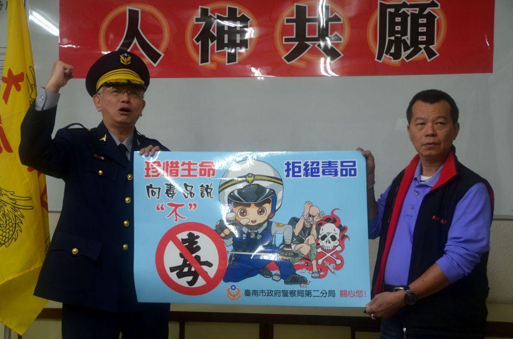 台南市警二分局長王森瑒(左)、六合境大埔福德祠主委王松濤,共同宣誓反毒的決心。記...