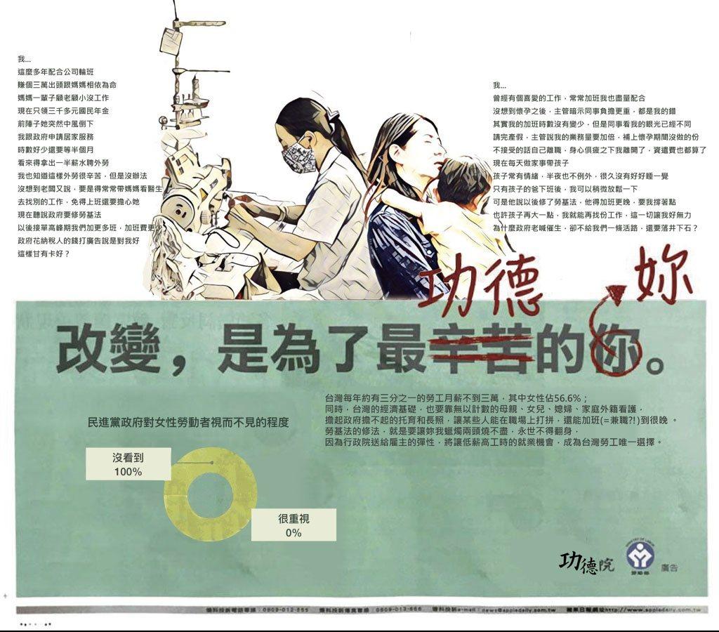 婦女新知基金會修改行政院的勞基法廣告,將標題改為「改變,是為了最功德的妳」。圖/...