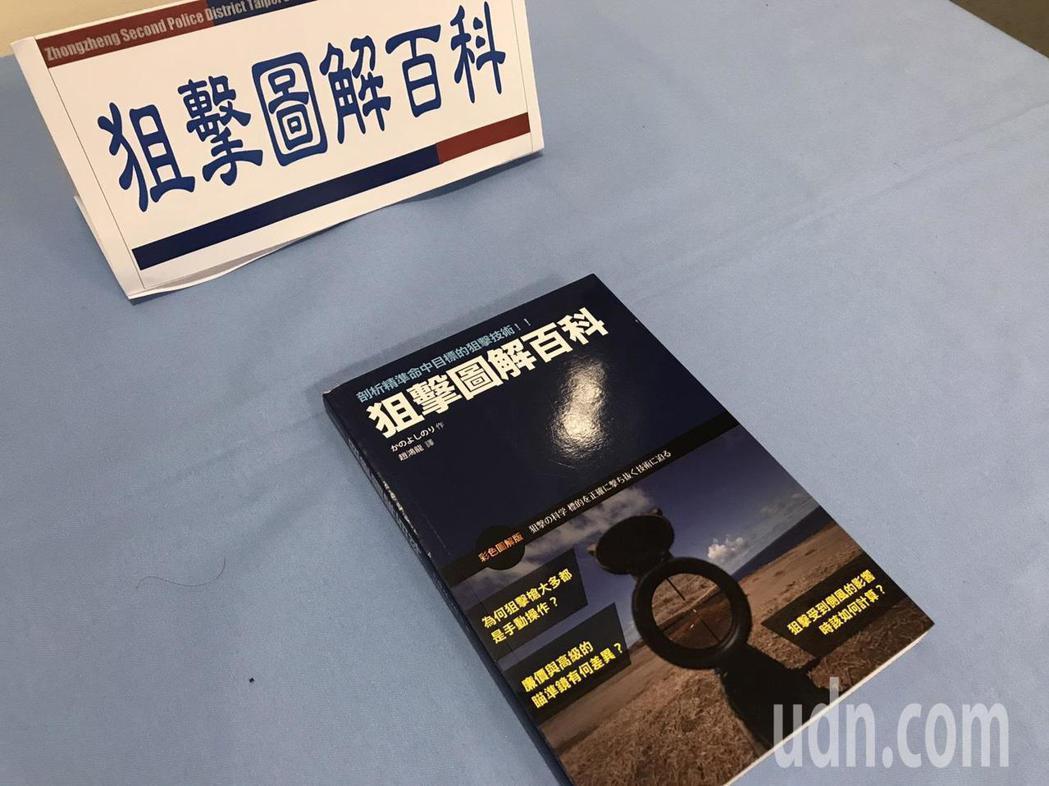 警方從李嫌新店住處取出一本書「狙擊圖解百科」當證物。記者蕭雅娟/攝影