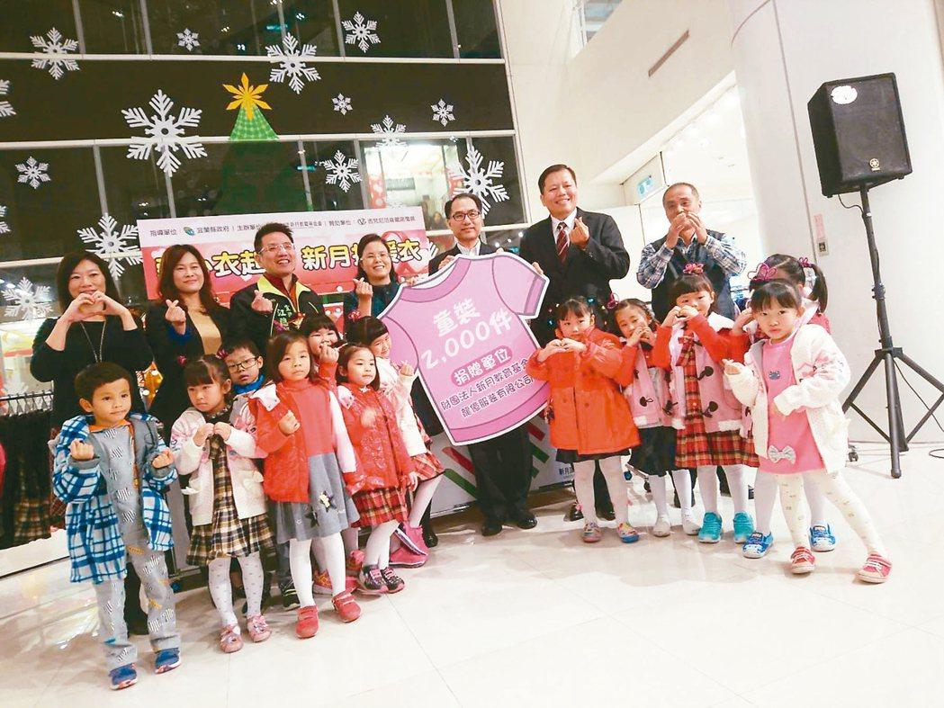 蘭城新月廣場成立新月教育基金會,今年結合龍億服裝公司,聯合捐贈童裝2700套給弱...