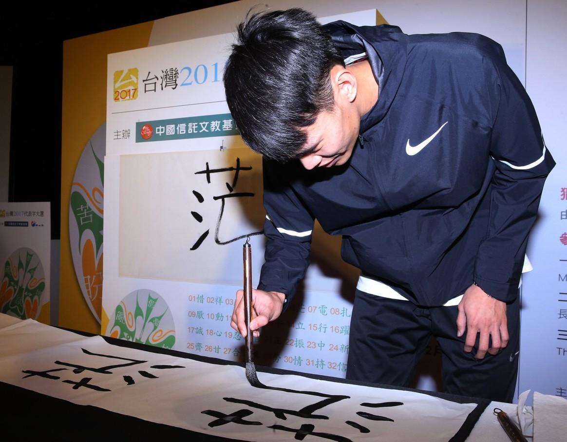 世大運110跨欄銀牌陳奎儒用毛筆寫下台灣2017代表字「茫」。 記者徐兆玄/攝影