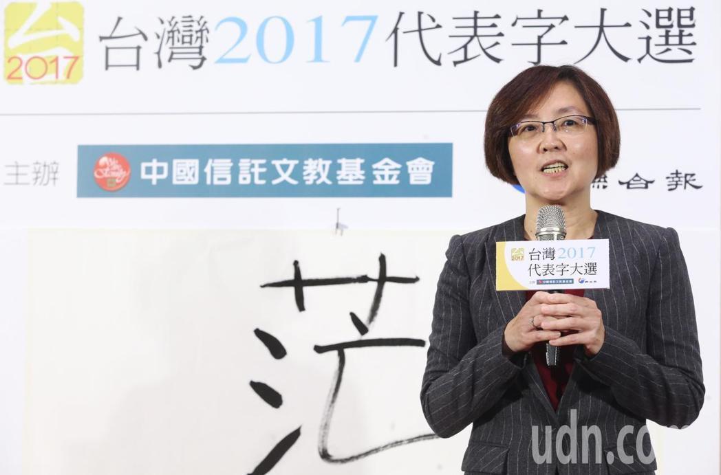 聯合報總編輯蕭衡倩指出「茫」的出現,她歸因於「多元化社會的發展」,每個人對每個事...