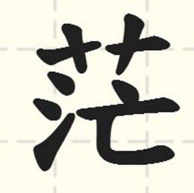「台灣2017代表字大選」票選結果今天公布,「茫」字在52個候選字 中拔得頭籌,...