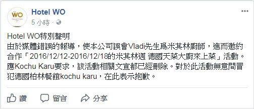 Hotel WO在臉書上向遭冒用的米其林餐廳道歉,卻把過錯推給媒體。 圖擷自Ho...