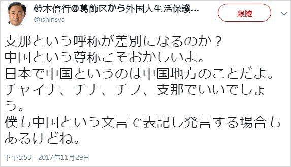 鈴木信行辯稱叫「支那」沒有歧視。 圖擷自鈴木信行推特