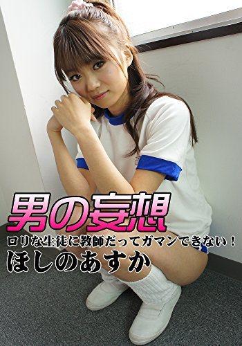 控告事務所的星野明日香。 圖片來源/ amazon jp