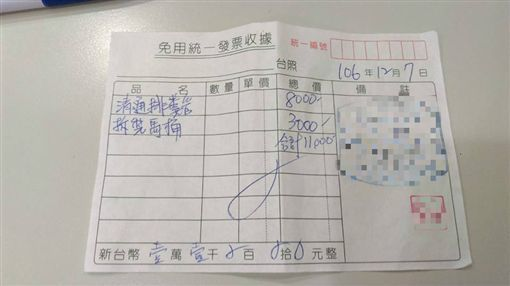 網友在臉書社團《爆廢公社》PO出天價通馬桶的收據。圖擷自爆廢公社。