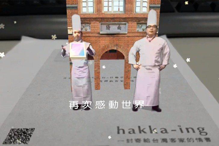 主廚陳麒文(左)與彭俊傑(右)經由中國科大師生團隊開發的擴增實境,介紹客家便當。...