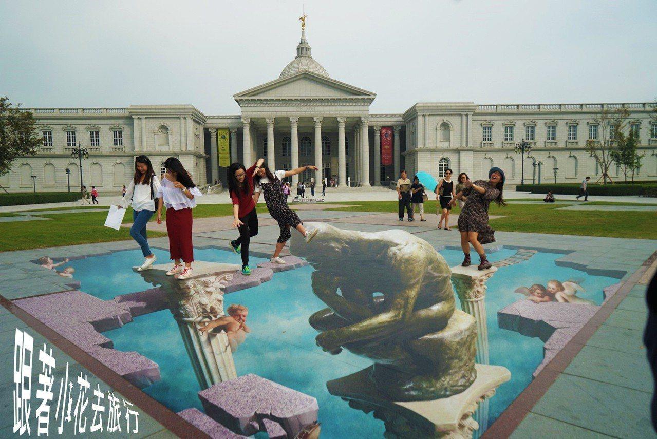 最近奇美博物館正在進行羅丹特展,館前的3D的立體畫,好玩又吸睛! 攝影:小花。吳...