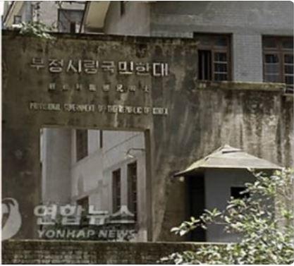 重慶有大韓民國臨時政府最後一個活動遺址。取自人民日報海外網