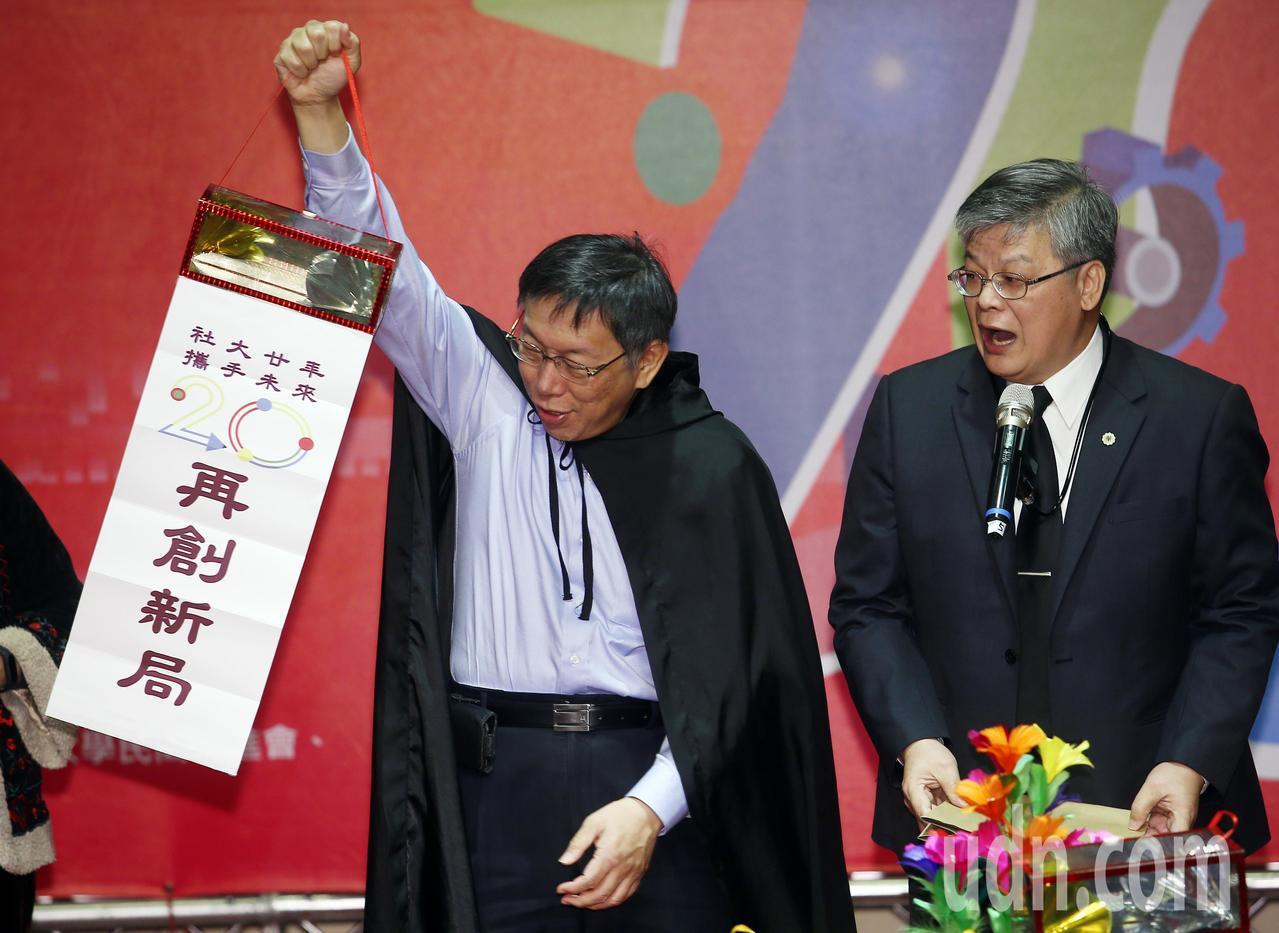 即將邁入20年台北社區大學,下午舉行「社大20周年系列活動啟動儀式」,台北市長柯...