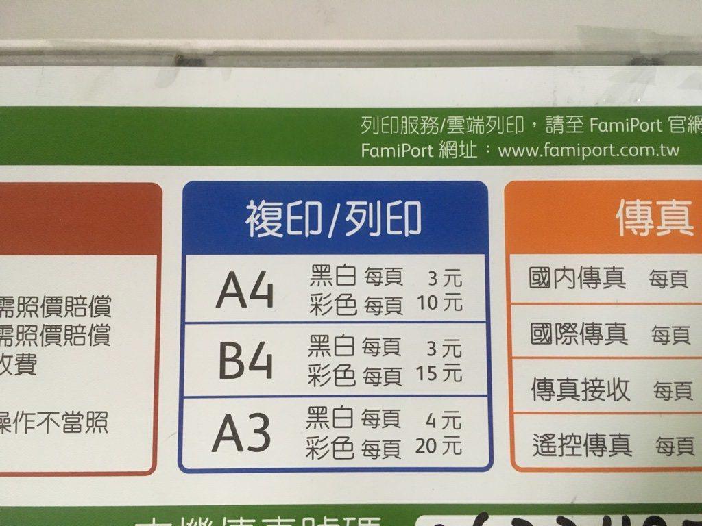 網友PO出全家便利商店針對影、列印漲價的照片。圖/轉載自PTT