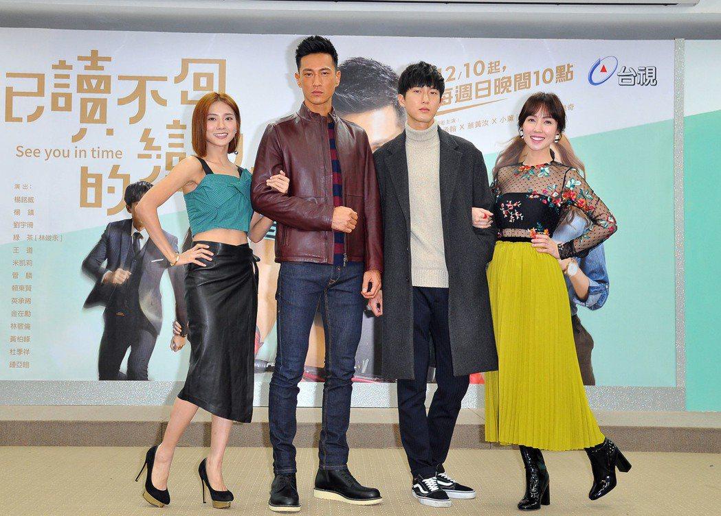 蔡黃汝(左起)、鍾承翰、邱昊奇、小薰主演「已讀不回的戀人」。圖/台視提供