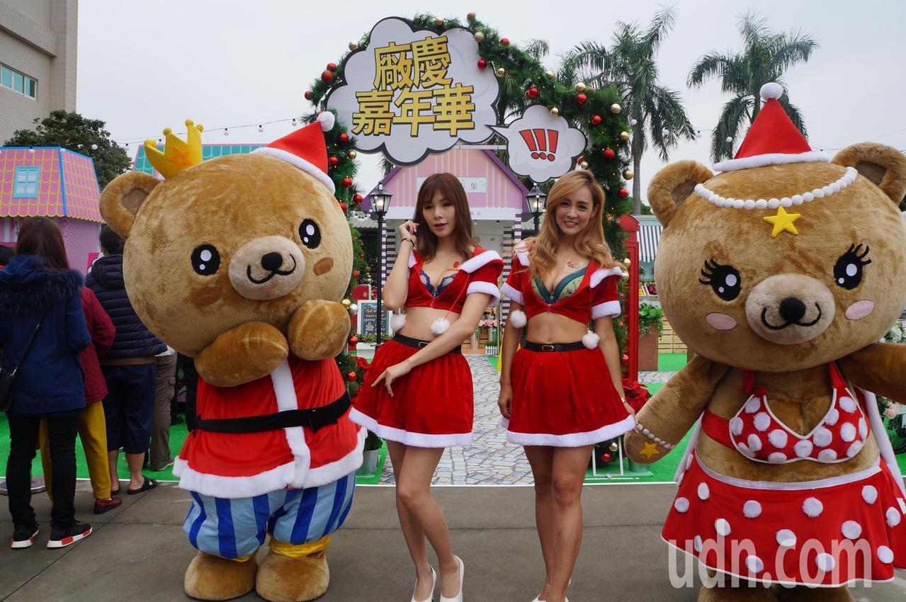 艾思妮公司今年邀請歐風市集OMimi熊X甜心女孩聖誕Party為廠拍代言。記者何...