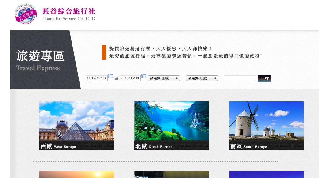 長谷旅行社驚傳倒閉。圖/翻攝自長谷旅行社官網