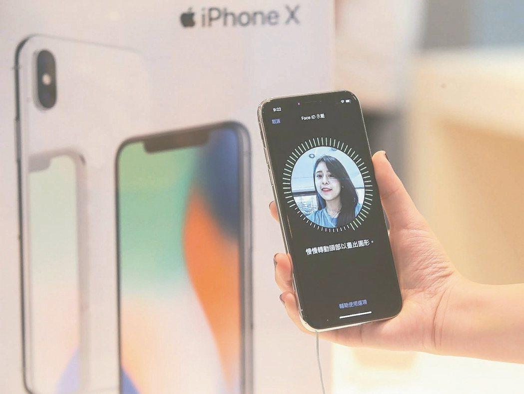 iPhone X熱銷,Face ID臉部辨識解鎖是主要賣點之一。 報系資料照