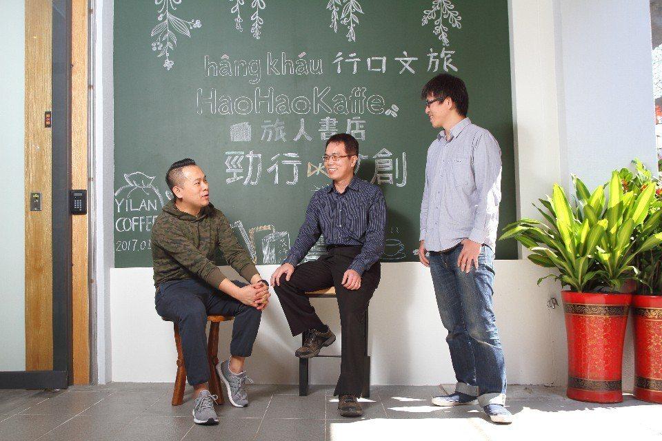 宜蘭囝仔周枝安(中)、林世傑(右)及宜蘭女婿楊建榮(左)一起打造行口文旅。(圖片...