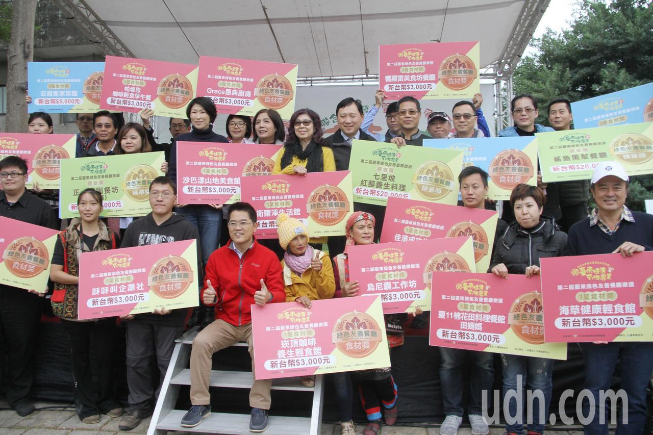 第二屆「台東綠色友善餐廳」標章獎與食材獎共有七里坡紅藜養生料理等21家獲獎,台東...