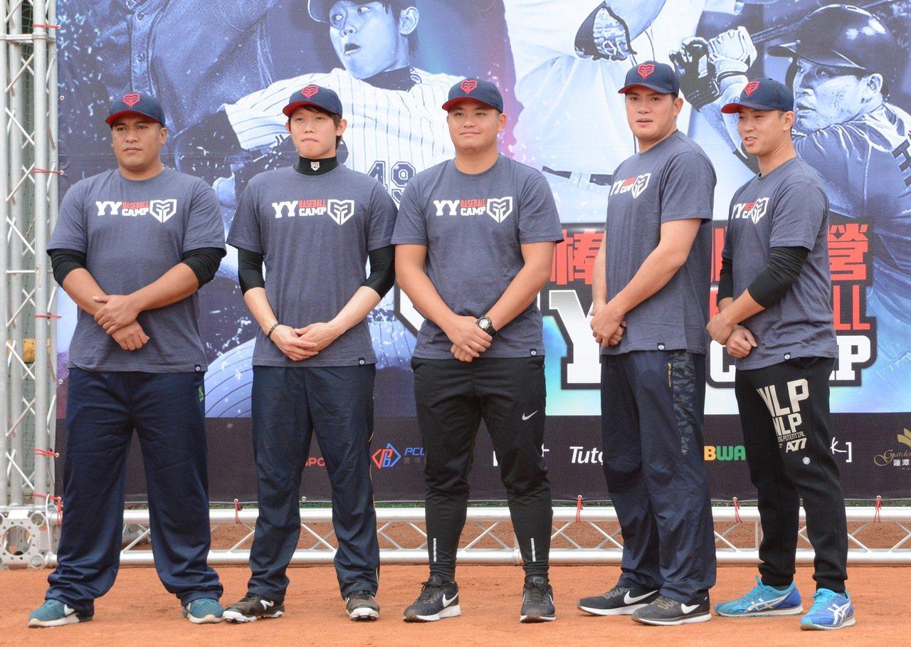 「YY Baseball Camp」請到來自中、美、日職棒的五位講師,包括方克偉...