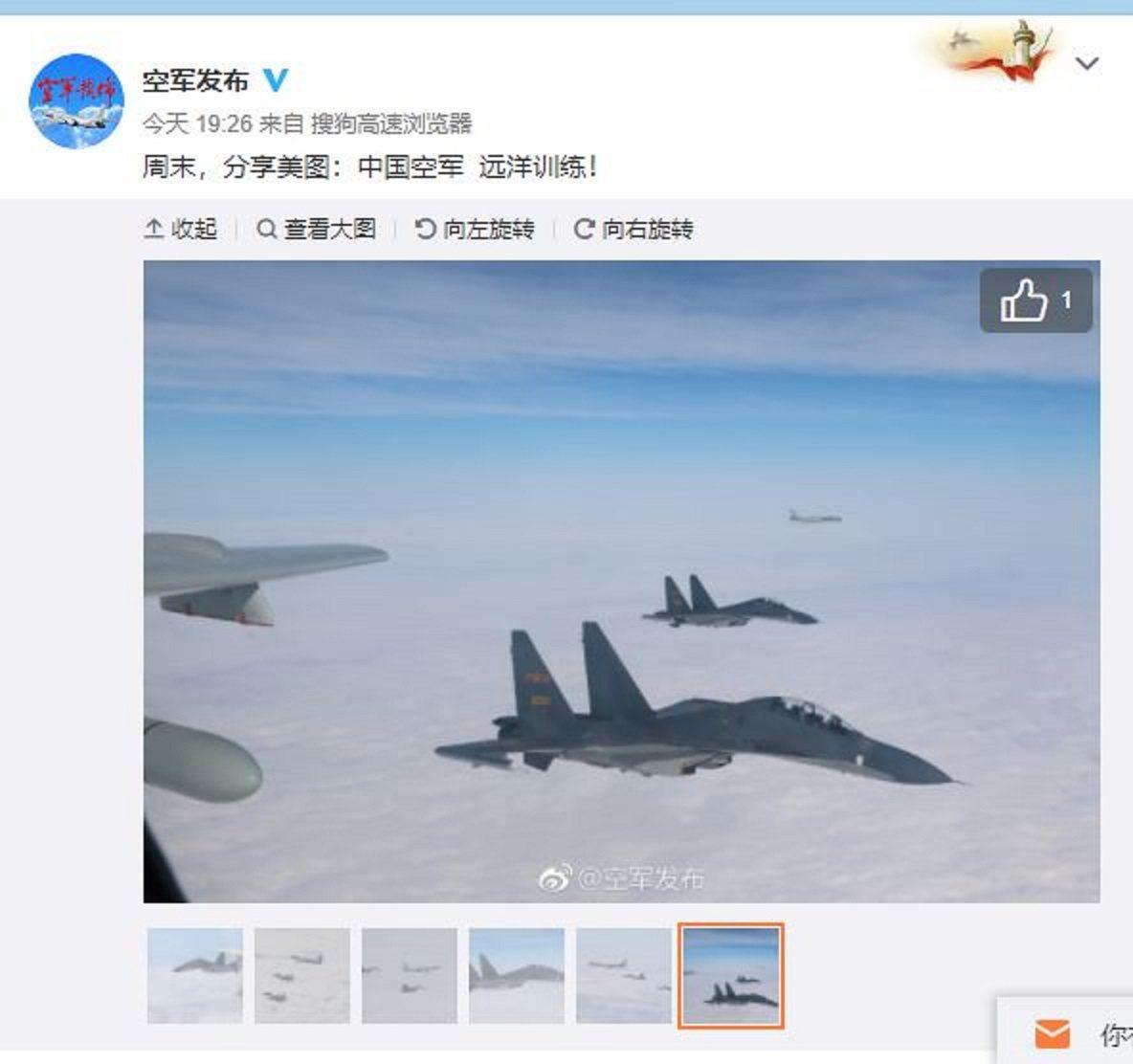 中共空軍發布官微截圖