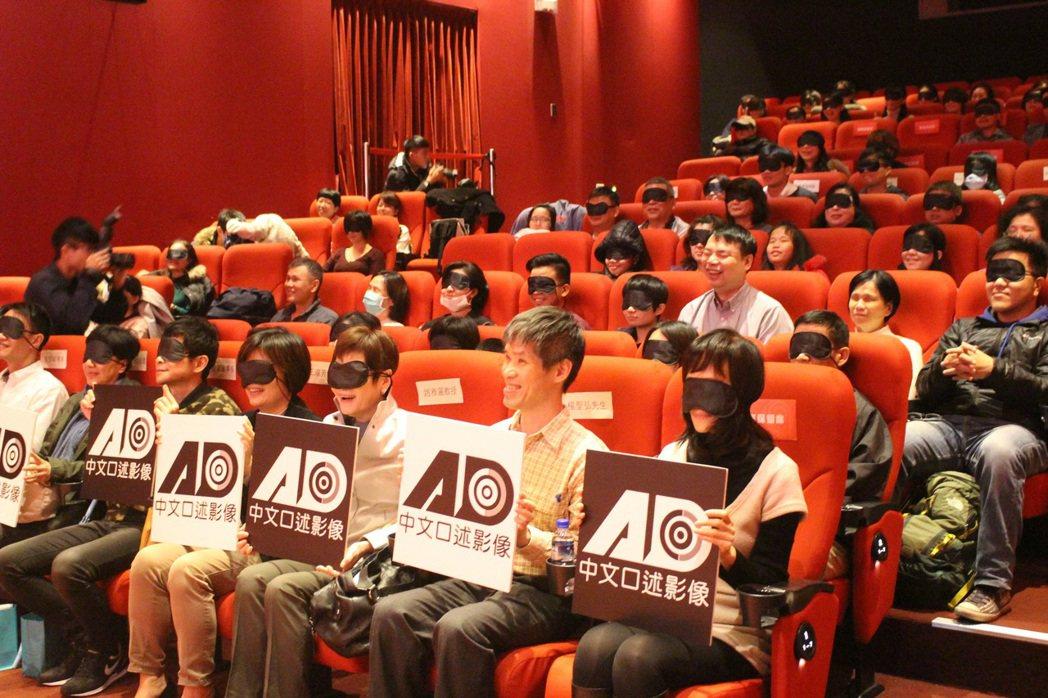文化部舉辦一場特殊的口述影像電影發表會,邀觀眾戴上黑色眼罩,和視障朋友一起「聽」