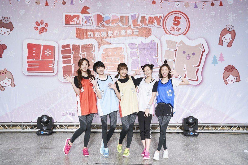 Popu Lady10日舉辦出道5周年「聖誕節愛浪浪」公益活動。圖/華研國際音樂