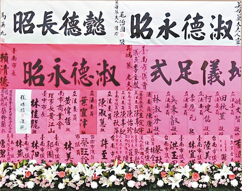 台南市尚未設置電子輓聯,殯葬所仍使用傳統輓聯。 圖/南市議員蔡淑惠提供