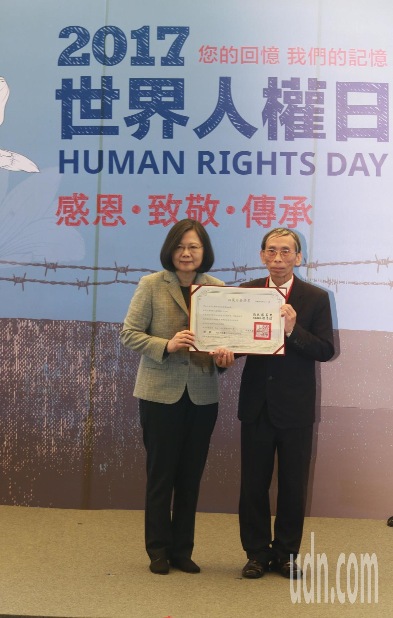 蔡英文總統上午出席「2017世界人權日」紀念活動,並頒發捐贈文物感謝狀及回復名譽...