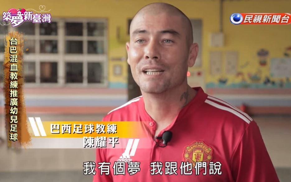 陳耀平擁有臺灣足球夢。圖/民視提供